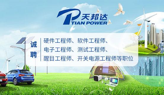 深圳天邦达科技有限公司招聘信息