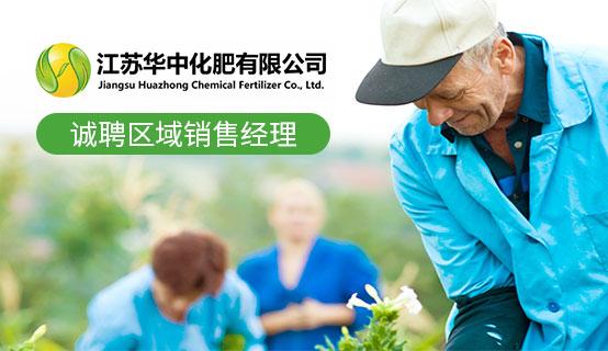 江苏华中化肥有限公司招聘信息