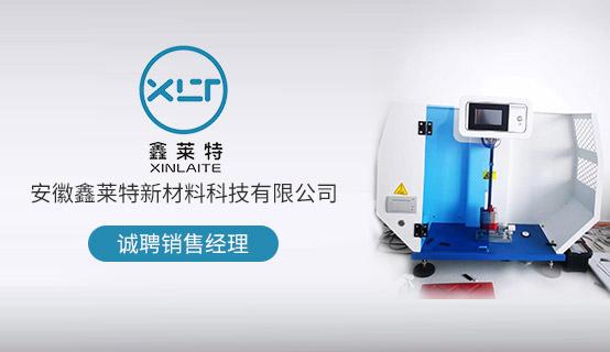安徽鑫莱特新材料科技有限公司招聘信息