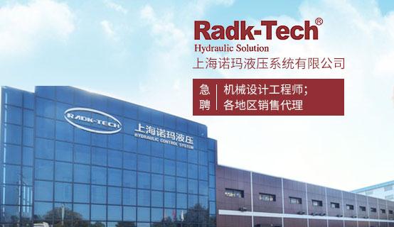 上海诺玛液压系统有限公司招聘信息