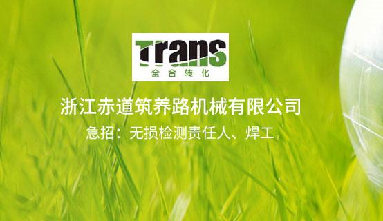 浙江赤道筑养路机械有限公司招聘信息