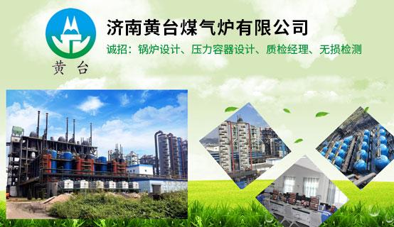 济南黄台煤气炉有限公司招聘信息