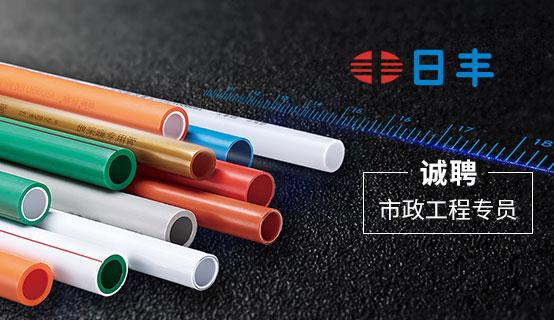 日丰企业集团有限公司招聘信息