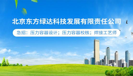 北京东方绿达科技发展有限责任公司招聘信息