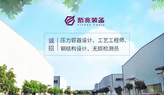 陕西紫兆装备制造有限公司招聘信息