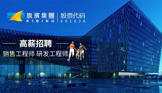 湖南旗滨节能玻璃有限公司招聘信息