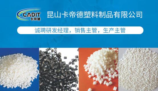 昆山卡帝德塑料制品有限公司招聘信息