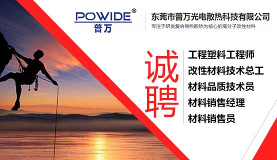 东莞市普万光电散热科技有限公司招聘信息