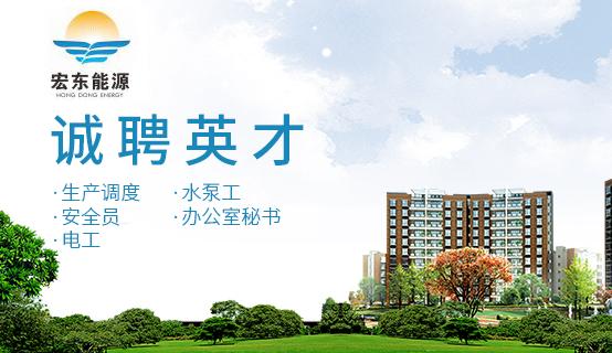 内蒙古宏东能源上海福彩有限上海福彩招聘信息