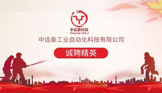 中远泰工业自动化科技有限公司招聘信息