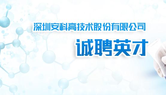深圳安科高技术股份有限公司招聘信息