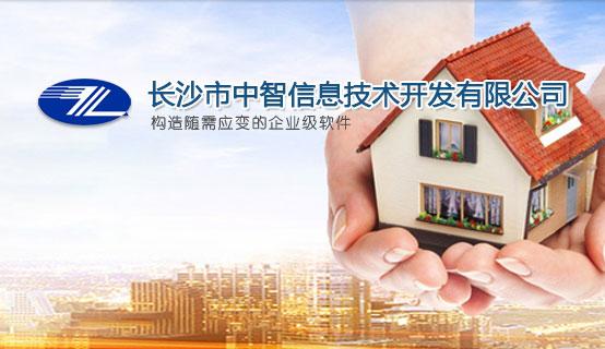 长沙市中智信息技术开发有限公司招聘信息