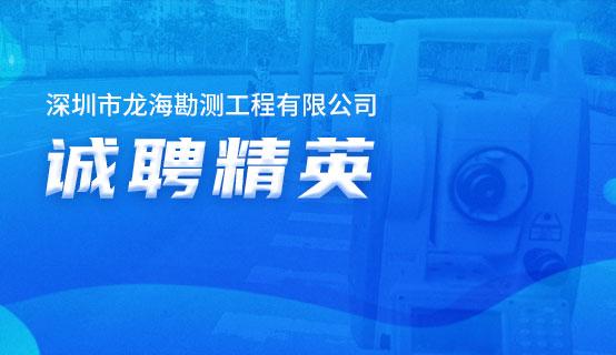 深圳市龙海勘测工程有限公司招聘信息