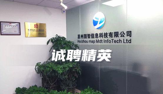 惠州图智信息科技有限公司招聘信息