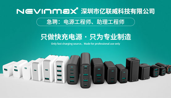 深圳市亿联威科技有限公司招聘信息