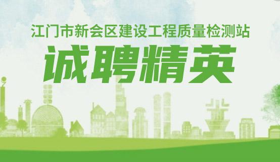 江门市新会区建设工程质量检测站招聘信息
