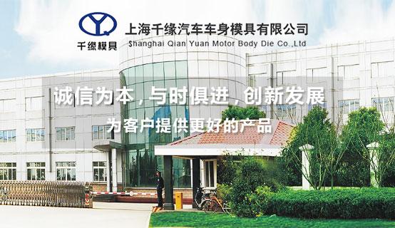 上海千缘汽车车身模具有限公司招聘信息
