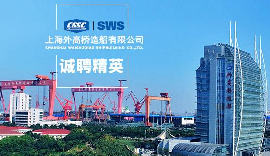 上海外高桥造船有限公司招聘信息