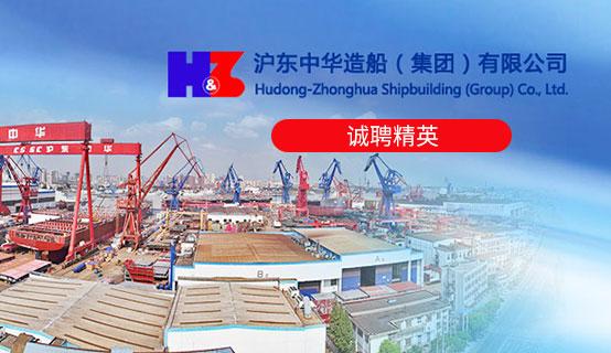 沪东中华造船(集团)有限公司招聘信息