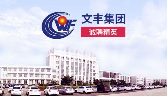 唐山文丰特钢有限公司招聘信息