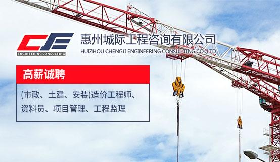 惠州城际工程咨询有限公司招聘信息