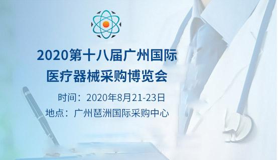 2020第十八届广州国际医疗器械采购博览会招聘信息