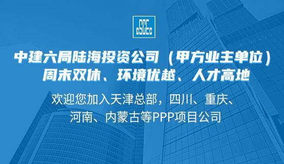 中國建筑第六工程局有限公司招聘信息