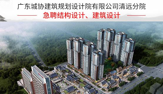 广东城协建筑规划设计院有限公司清远分院招聘信息