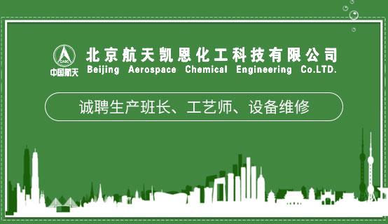 北京航天凯恩化工科技有限公司招聘信息