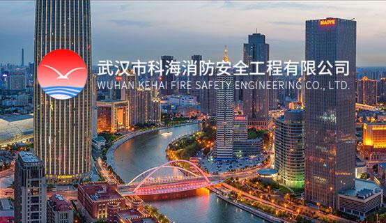 武汉市科海消防安全工程有限公司招聘信息