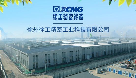 徐州徐工精密工业科技有限公司招聘信息