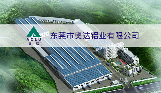 东莞市奥达铝业有限公司招聘信息