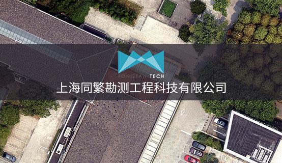 上海同繁勘测工程科技有限公司招聘信息