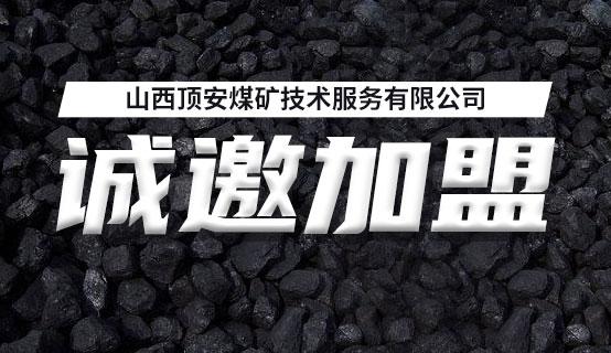 山西顶安煤矿技术服务有限上海福彩招聘信息