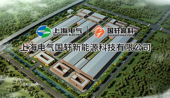 上海电气国轩新能源科技有限公司招聘信息
