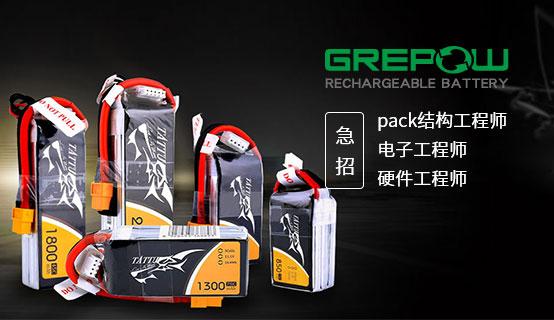 深圳市格瑞普电池有限公司招聘信息