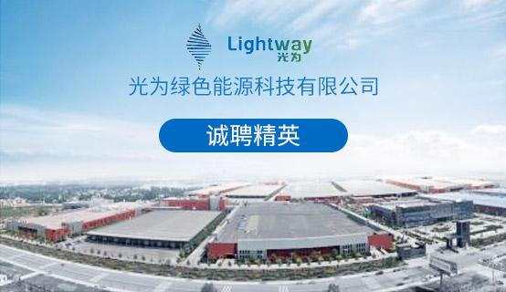 光为绿色能源科技有限公司招聘信息