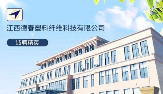 江西德春塑料纤维科技有限公司招聘信息