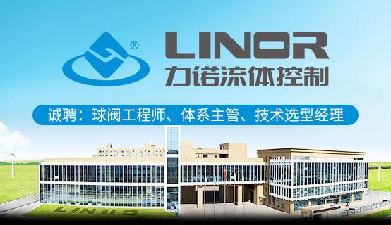 浙江力诺流体控制科技股份有限公司招聘信息