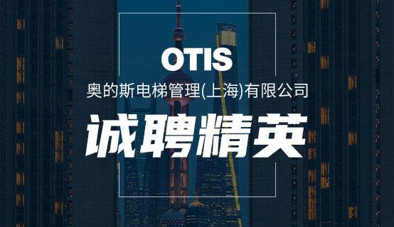 奥的斯电梯管理(上海)有限公司招聘信息