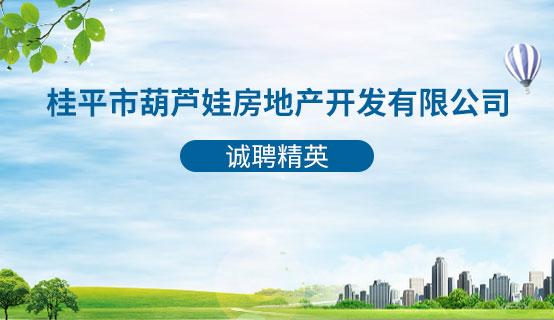 桂平市葫芦娃房地产开发有限公司招聘信息