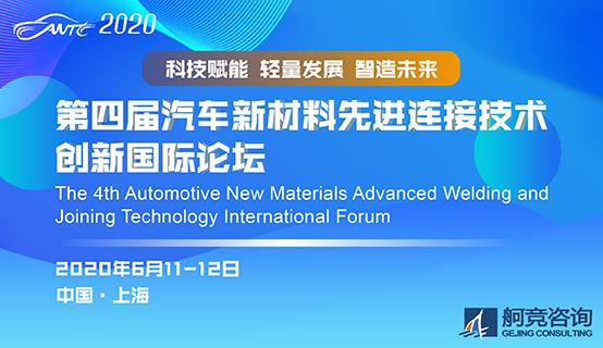 第四屆汽車新材料先進鏈接技術創新國際論壇招聘信息