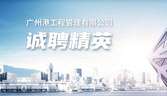 广州港工程管理有限公司招聘信息