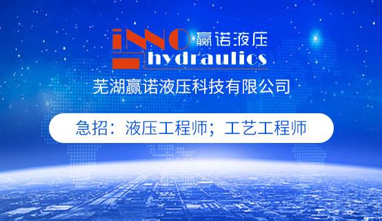 芜湖赢诺液压科技有限公司招聘信息