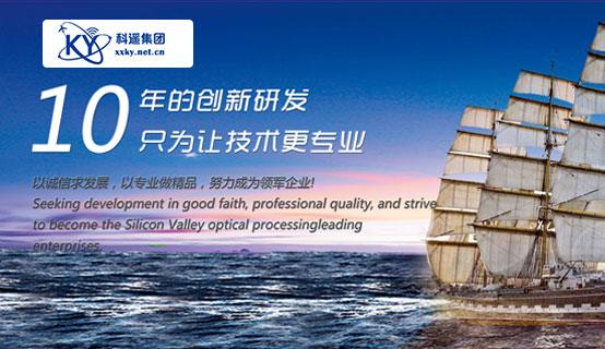北京新兴科遥信息技术有限公司招聘信息