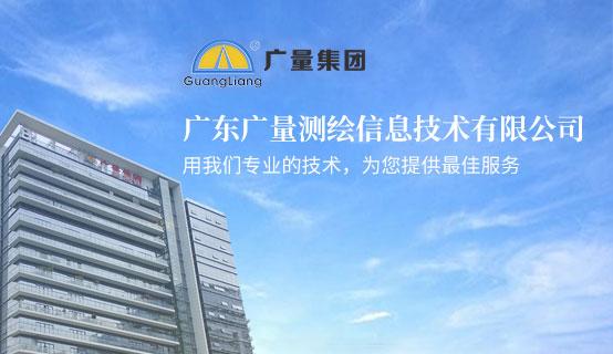 广东广量测绘信息技术有限公司招聘信息