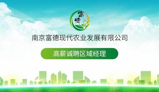 南京富德现代农业发展有限公司招聘信息