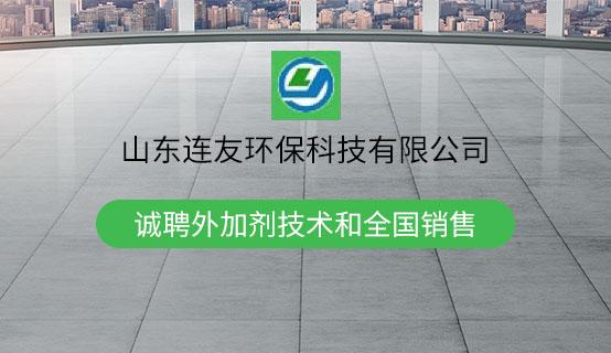 山东连友环保科技有限公司招聘信息