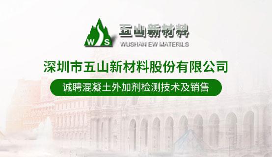 深圳市五山新材料股份有限公司招聘信息