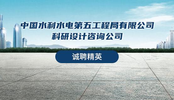 中国水利水电第五工程局有限公司科研设计咨询公司招聘信息